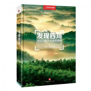发现四川(100个*美观景拍摄地中国国家地理)(精)