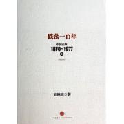 跌荡一百年(中国企业1870-1977上纪念版)(精)