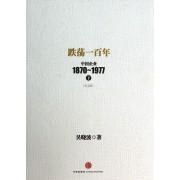 跌荡一百年(中国企业1870-1977下纪念版)(精)