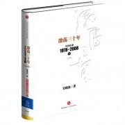 激荡三十年(中国企业1978-2008上纪念版)(精)