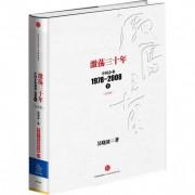 激荡三十年(中国企业1978-2008下纪念版)(精)