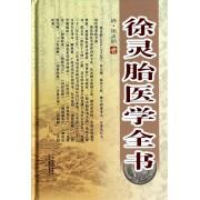 徐灵胎医学全书(精)