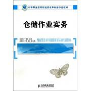 仓储作业实务(中等职业教育财经类改革创新示范教材)