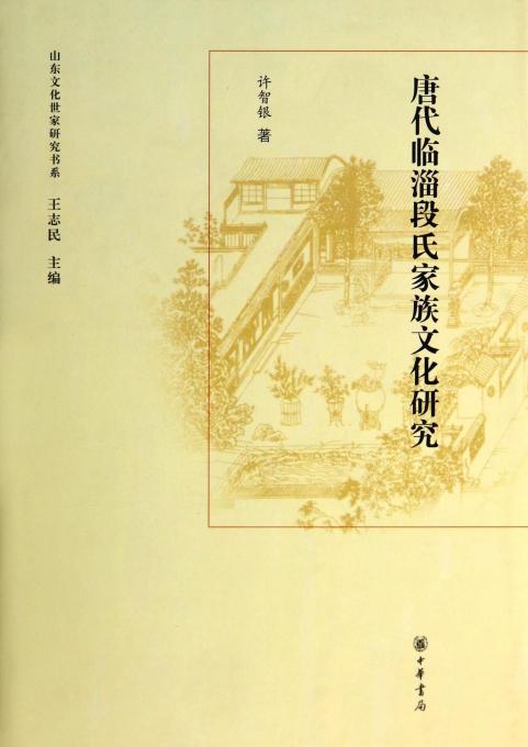 唐代临淄段氏家族文化研究(精)/山东文化世家研究书系