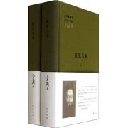 贞元六书(上下)(精)/三松堂全集