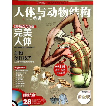 人体与动物结构(附光盘特辑黄金版)