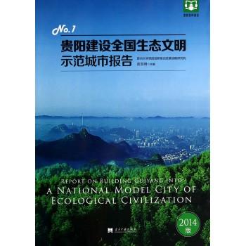 贵阳建设全国生态文明示范城市报告(2014版)/贵阳智库报告