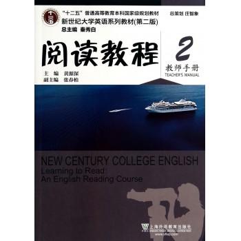 阅读教程(2教师手册第2版新世纪大学英语系列教材十二五普通高等教育本科***规划教材)