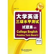 大学英语三级水平测试试题集(第5版)/CET710分全能系