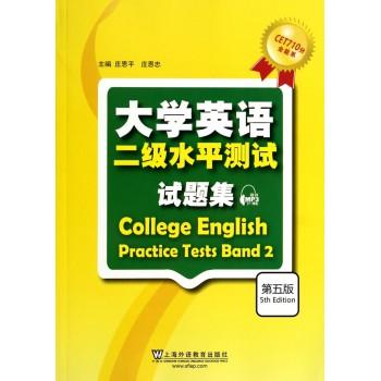 大学英语二级水平测试试题集(第5版)/CET710分全能系
