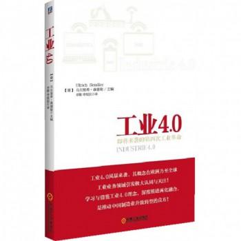 工业4.0(即将来袭的第四次工业革命)