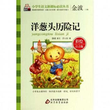 洋葱头历险记(彩绘注音版)/小学生语文新课标**丛书