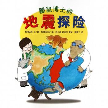 鼹鼠博士的地震探险