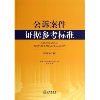 公诉案件证据参考标准(*新修订版)