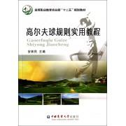 高尔夫球规则实用教程(高等职业教育农业部十二五规划教材)