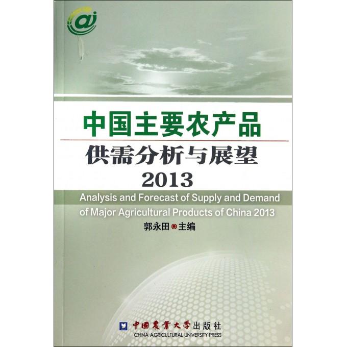 中国主要农产品供需分析与展望(2013)