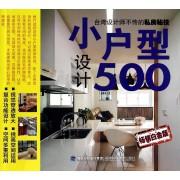 小户型设计500(畅销白金版)