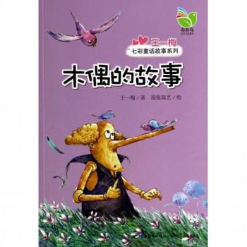 木偶的故事-博库网