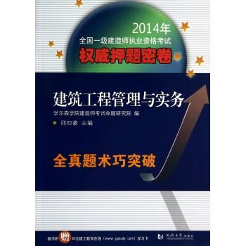 建筑工程管理与实务/2014年全国一级建造师执业资格考试**押题密卷