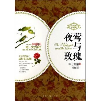 夜莺与玫瑰(英汉对照图文典藏)