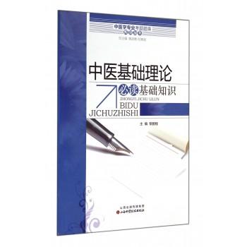 中医基础理论**基础知识/中医学专业考题题库系列丛书