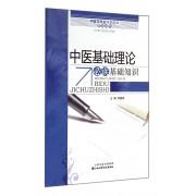 中医基础理论必读基础知识/中医学专业考题题库系列丛书