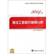 建设工程造价案例分析(2014年版全国造价工程师执业资格考试经典题解)
