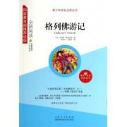 格列佛游记/青少年成长必读丛书