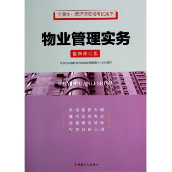 物业管理实务(*新修订版全国物业管理师资格考试用书)