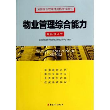 物业管理综合能力(*新修订版全国物业管理师资格考试用书)