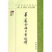 华严金师子章校释/中国佛教典籍选刊