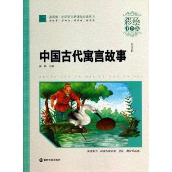 中国古代寓言故事(彩绘注音版)/素质版小学语文新课标必读丛书