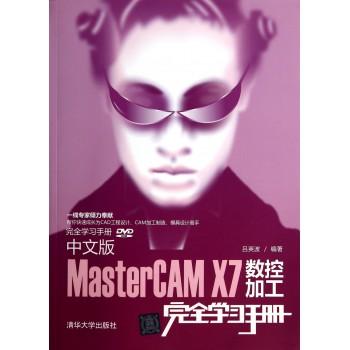 中文版MasterCAM X7数控加工完全学习手册(附光盘)