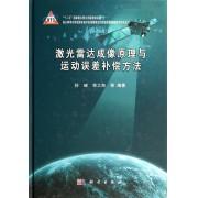 激光雷达成像原理与运动误差补偿方法(精)/高分辨率对地观测系统中的高精度实时运动成像基础研究学术丛书