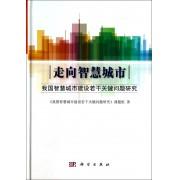 走向智慧城市(我国智慧城市建设若干关键问题研究)(精)