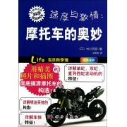 速度与激情--摩托车的奥妙(四色全彩)/形形色色的科学