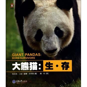 大熊猫--生存