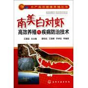 南美白对虾高效养殖与疾病防治技术/水产高效健康养殖丛书