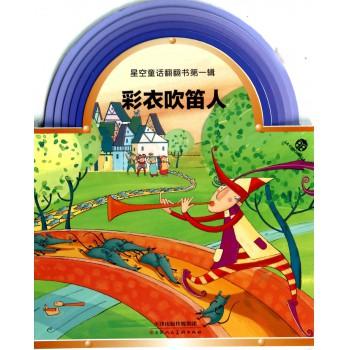 彩衣吹笛人/星空童话翻翻书