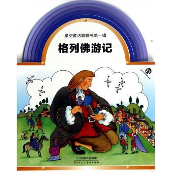 格列佛游记/星空童话翻翻书