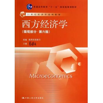 西方经济学(微观部分第6版21世纪经济学系列教材普通高等教育十一五***规划教材)