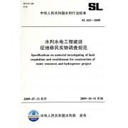 水利水电工程建设征地移民实物调查规范(SL442-2009)/中华人民共和国水利行业标准