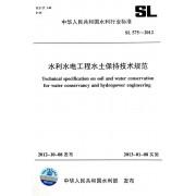 水利水电工程水土保持技术规范(SL575-2012)/中华人民共和国水利行业标准