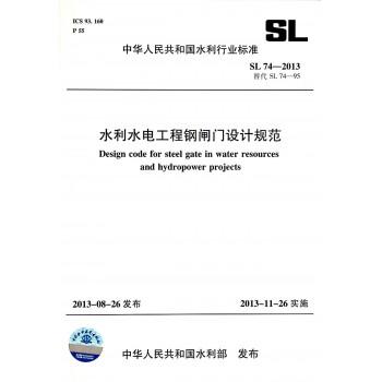 水利水电工程钢闸门设计规范(SL74-2013替代SL74-95)/中华人民共和国水利行业标准