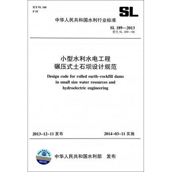 小型水利水电工程碾压式土石坝设计规范(SL189-2013替代SL189-96)/中华人民共和国水利行业标准