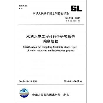水利水电工程可行性研究报告编制规程(SL618-2013替代DL5020-93)/中华人民共和国水利行业标准