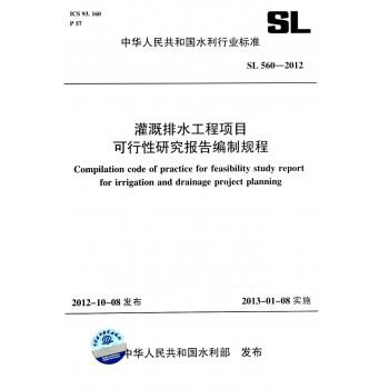 灌溉排水工程项目可行性研究报告编制规程(SL560-2012)/中华人民共和国水利行业标准