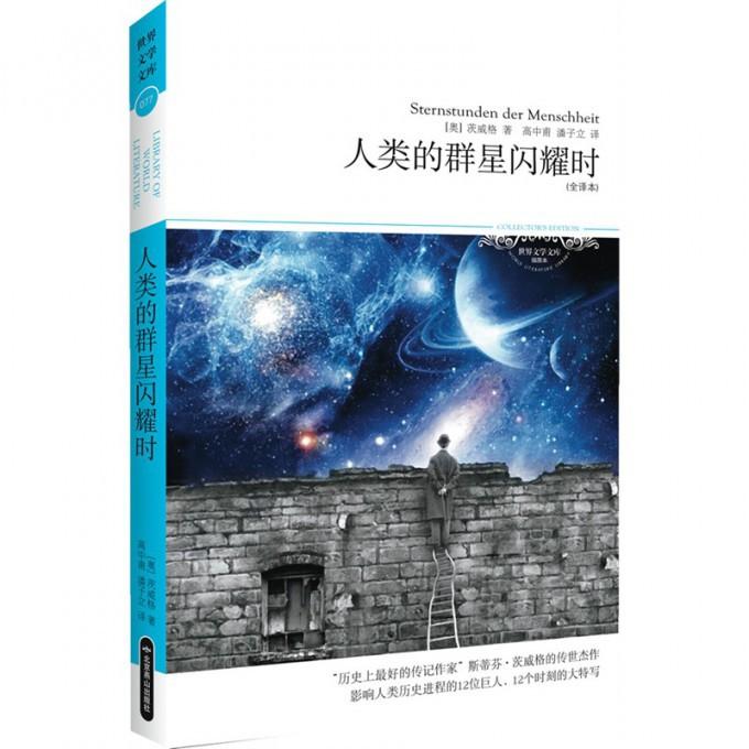 人类的群星闪耀时(全译本插图本)/世界文学文库