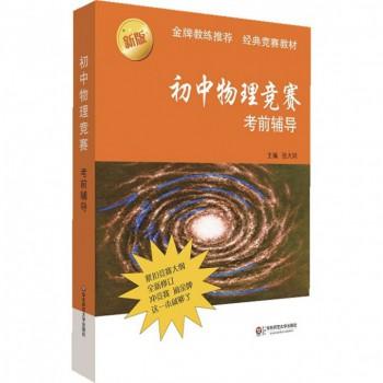初中物理竞赛考前辅导(新版)