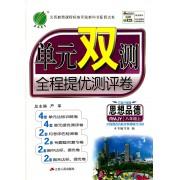 思想品德(8上RMJY全新升级版)/单元双测全程提优测评卷